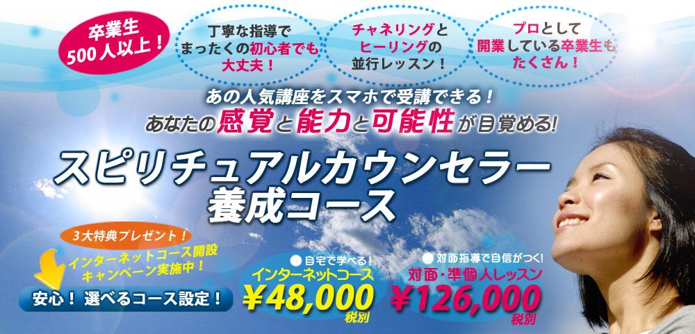 スピリチュアルカウンセラー養成コース